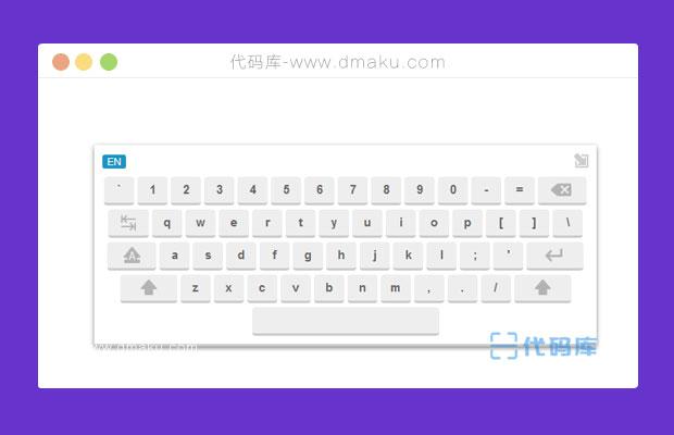 jquery虚拟键盘插件jqkeyboard