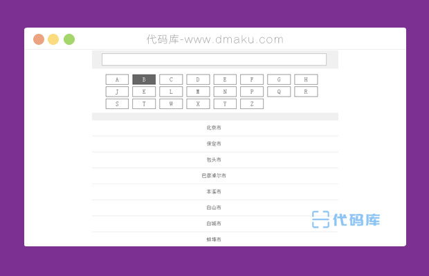jQuery手机首字母查询城市地区代码