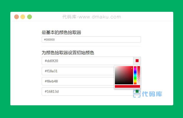 jQuery顏色選擇器插件
