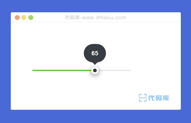 CSS3水平滑杆插件 带气泡数值提示