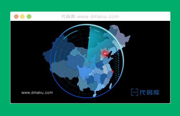 HTML5/CSS3 3D雷达扫描动画