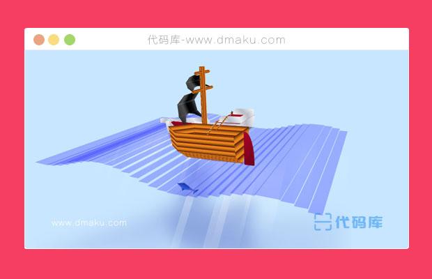 CSS3实现风浪中前行的3D海盗船