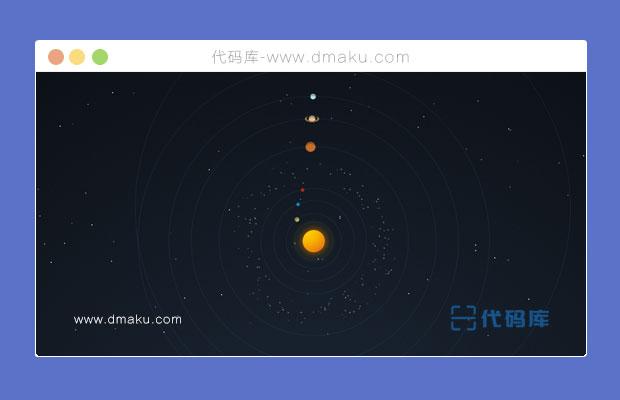 CSS3太陽系各行星運行動畫