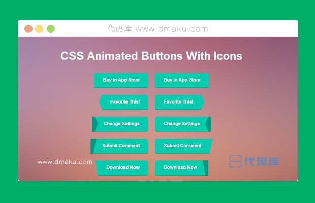 CSS3超友爱的带小图标3D按钮