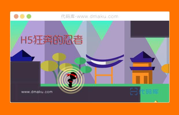 H5狂奔的忍者html5小游戏源码