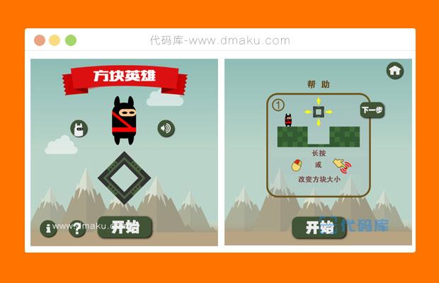 微信h5方块英雄小游戏源码
