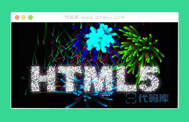 HTML5 Canvas烟花绽放场景动画