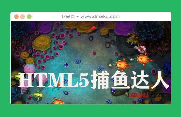 HTML5捕魚達人游戲源碼