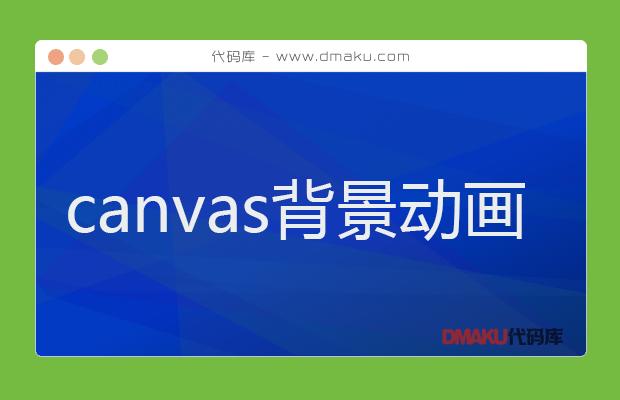 canvas蓝色背景动画代码