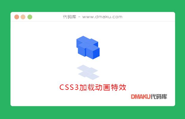 css3炫酷3D立方體預加載loading特效