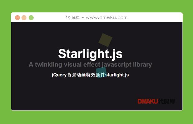 jQuery背景動畫特效插件starlight.js
