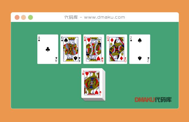 HTML5炫酷撲克牌卡片動畫類特效