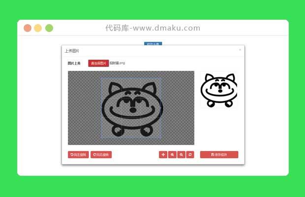 html5上传图片拖拽裁剪插件_图片上传_jQuery实现头像上传裁剪特效代码