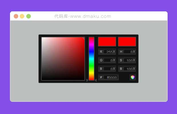 jQuery ps样式颜色选择拾色器插件