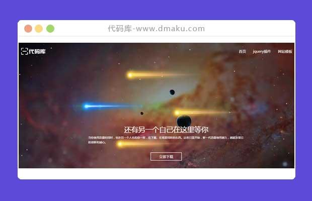 jQuery超炫网站首页幻灯片切换页面动画特效_jquery动画特效