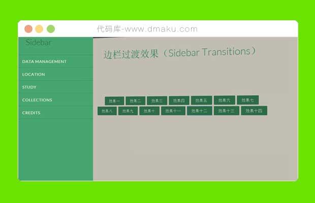 jquery边栏过渡垂直导航菜单