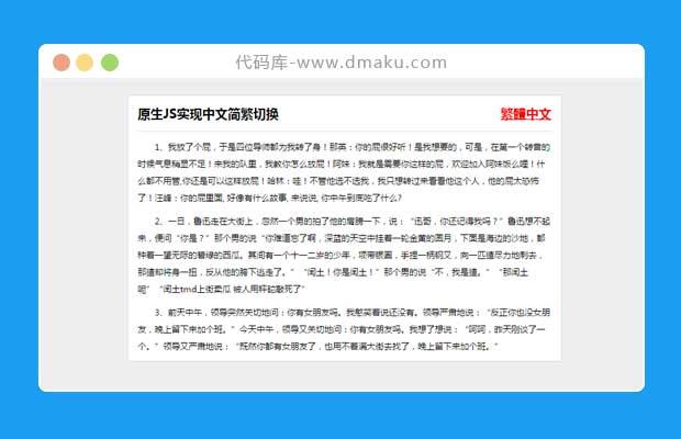JS实现中文简繁切换_js文字转换_网站文字转换下载