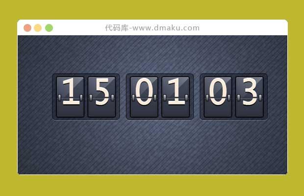 jQuery+CSS3超酷翻页时钟动画_时间动画_时钟效果_时间样式