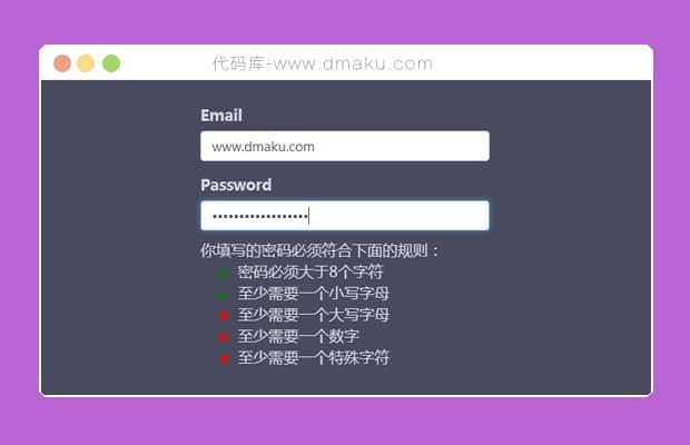jQuery密码强度检测插件