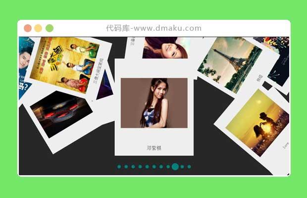 jquery图片散乱无序排列效果_jquery图片洗牌效果免费下载
