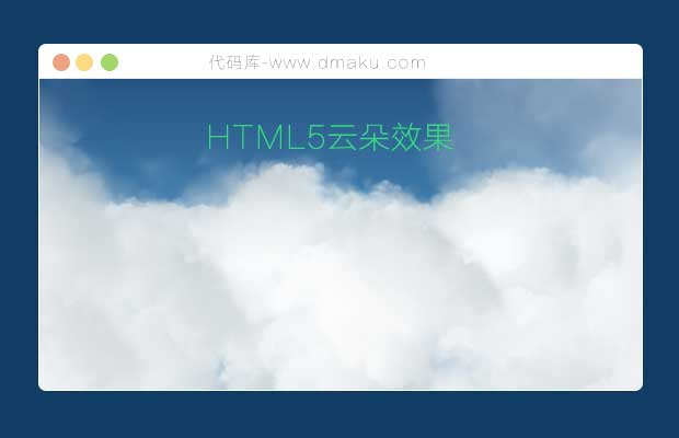 HTML5動態云朵效果
