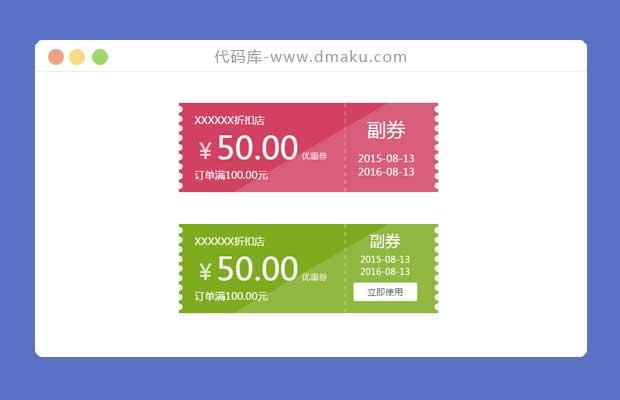 css3徑向漸優惠券_CSS3特效購物券