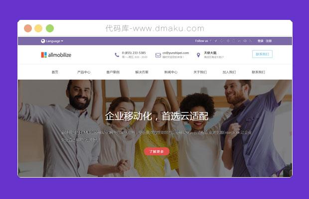 基于Amaze UI 开发的响应式企业门户网站模板