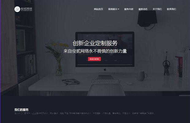 HTML5响应式网络公司网站模板下载