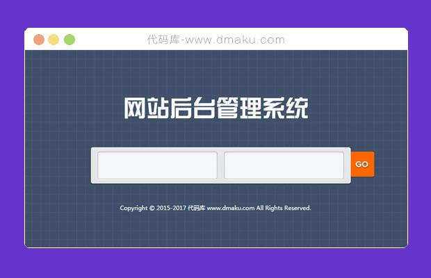 HTML后台登录模板_登录界面