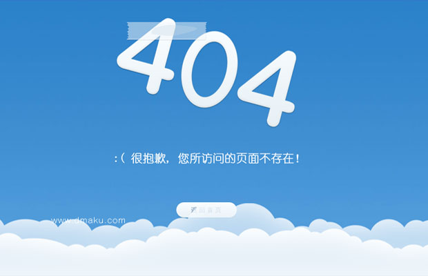 藍天白云404錯誤頁面模板
