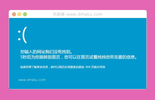 蓝屏404错误页面模板404页面