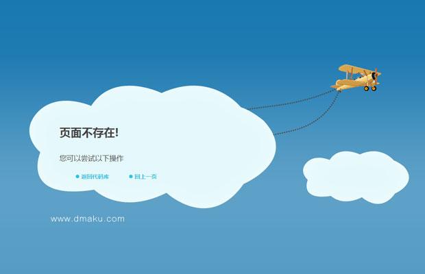 蓝色404错误页面模板|404html模板|404页面模板