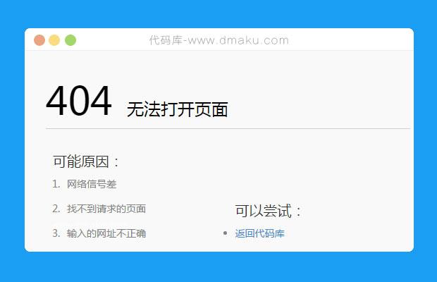 html简约清爽的404错误页面模板