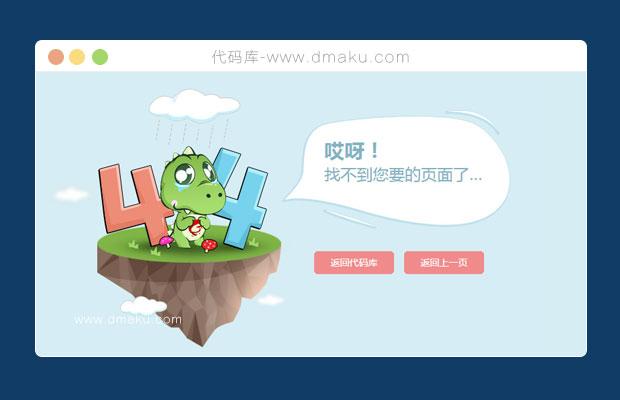 小恐龙404错误页面模板