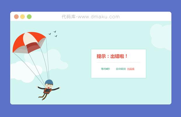404背景動畫html模板