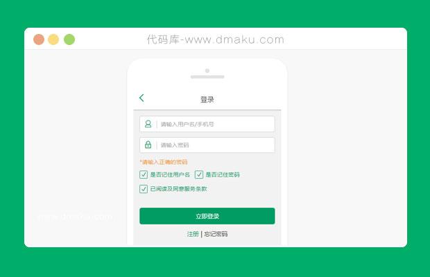 html5手机登录表单验证模板|手机网站登录模板