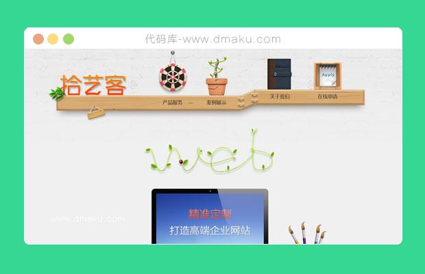 小清新网站html界面模板源码