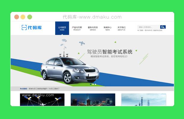 蓝色汽车品牌公司网站模板