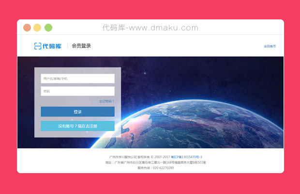 html5后台会员登录页面模板