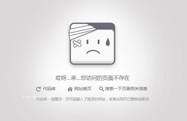 html404错误页面表情模板界面源码