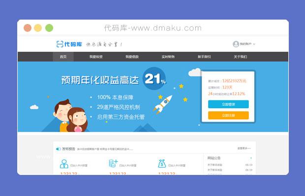 P2P網貸理財平臺公司網站模板