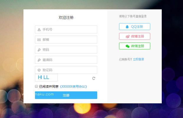 漂亮大气注册页面模板|html注册页面源码下载