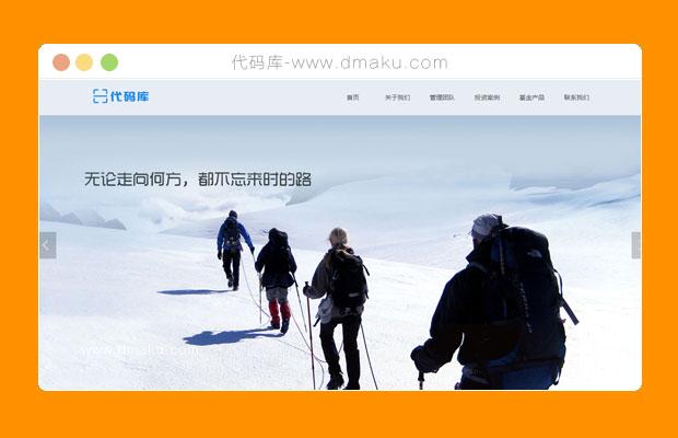 公司通用html网站模板|html源码下载