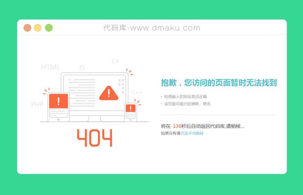 404网站模板界面源码