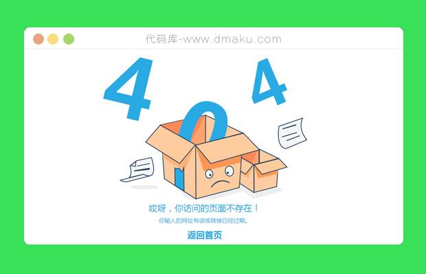 404页面模板|404网站模板|404源码|404界面|404错误代码