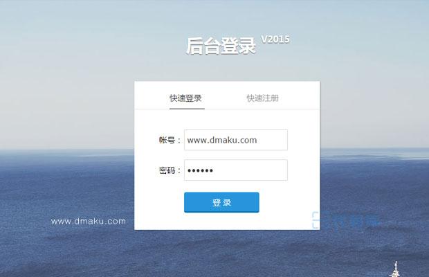 带登录注册的页面模板界面