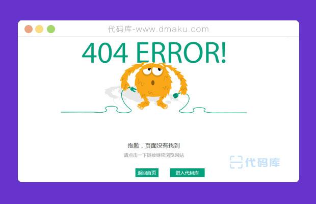 可爱404错误网站页面模板