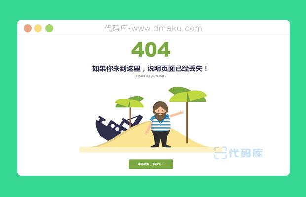 html5网站404页面模板源码