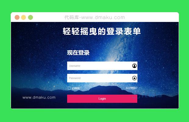 扁平化的html5登录页面模板源码