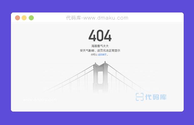 简易的雾气404网站页面模板源码